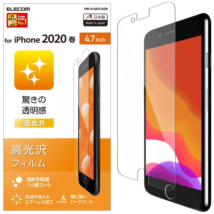 iPhone8/7/6s/6 フィルム 液晶保護フィルム 高光沢 iPhone SE 第2世代/8/7_0