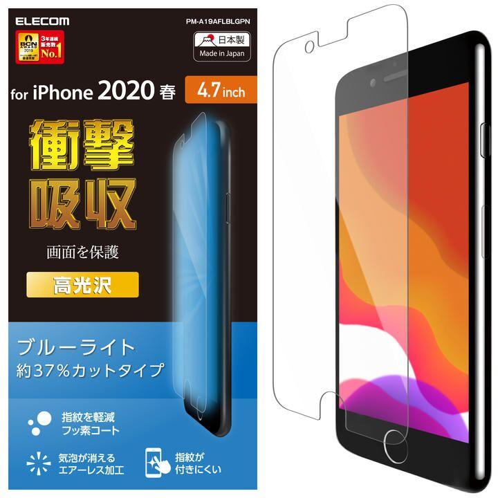iPhone8/7/6s/6 フィルム 液晶保護フィルム 衝撃吸収 防指紋 ブルーライトカット iPhone SE 第2世代/8/7_0