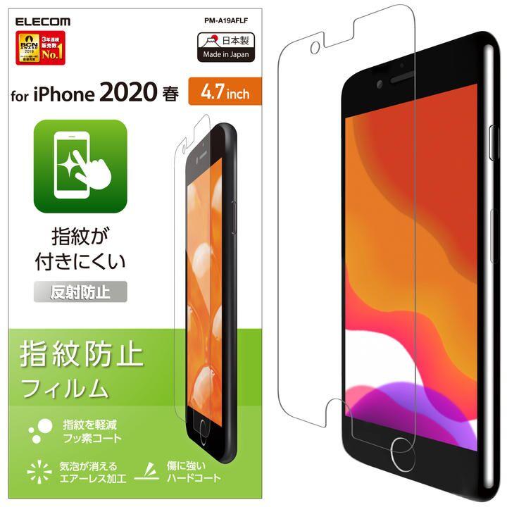 iPhone8/7/6s/6 フィルム 液晶保護フィルム 防指紋 反射防止 iPhone SE 第2世代/8/7_0