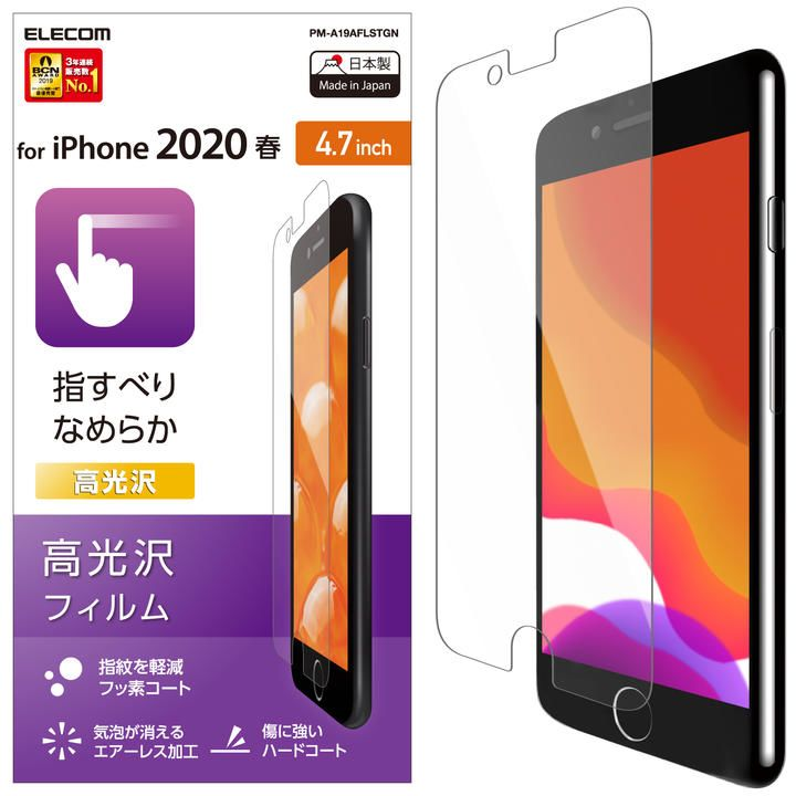 iPhone8/7/6s/6 フィルム 液晶保護フィルム スムースタッチ 高光沢 iPhone SE 第2世代/8/7_0