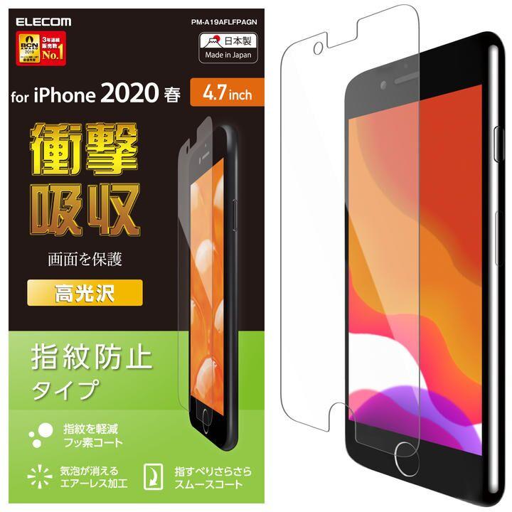iPhone8/7/6s/6 フィルム 液晶保護フィルム 衝撃吸収 防指紋 高光沢 iPhone SE 第2世代/8/7_0