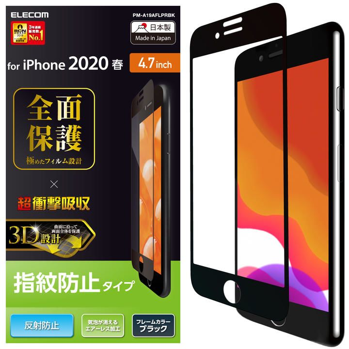 iPhone8/7/6s/6 フィルム フルカバーフィルム 衝撃吸収 防指紋 反射防止 ブラック iPhone SE 第2世代/8/7_0