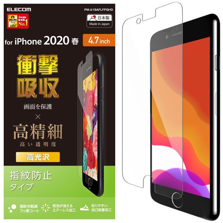 iPhone8/7/6s/6 フィルム 液晶保護フィルム 衝撃吸収 高精細 高光沢 iPhone SE 第2世代/8/7_0
