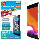 液晶保護フィルム ゲーム用 反射防止 iPhone SE 第2世代/8/7