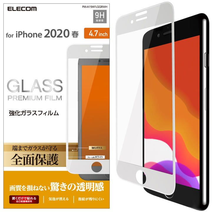 iPhone8/7/6s/6 フィルム フルカバーガラスフィルム 0.33mm ホワイト iPhone SE 第2世代/8/7_0