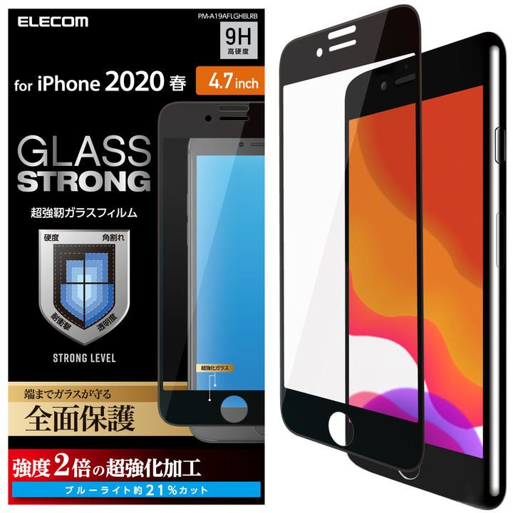 iPhone8/7/6s/6 フィルム フルカバーガラスフィルム 超強化 ブルーライトカット ブラック iPhone SE 第2世代/8/7_0