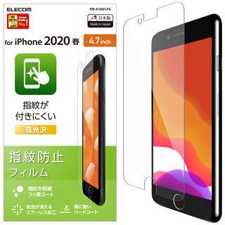 iPhone SE 第2世代 フィルム 液晶保護フィルム 防指紋 高光沢 iPhone SE 第2世代/8/7