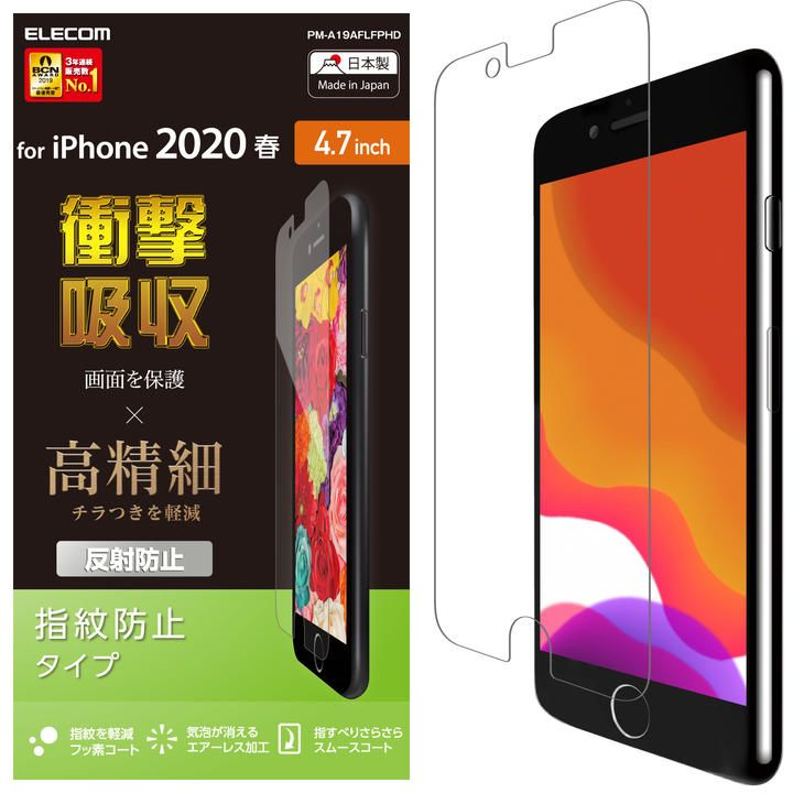 iPhone8/7/6s/6 フィルム 液晶保護フィルム 衝撃吸収 高精細 反射防止 iPhone SE 第2世代/8/7_0