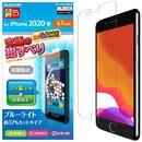 液晶保護フィルム ゲーム用 反射防止 ブルーライトカット iPhone SE 第2世代/8/7