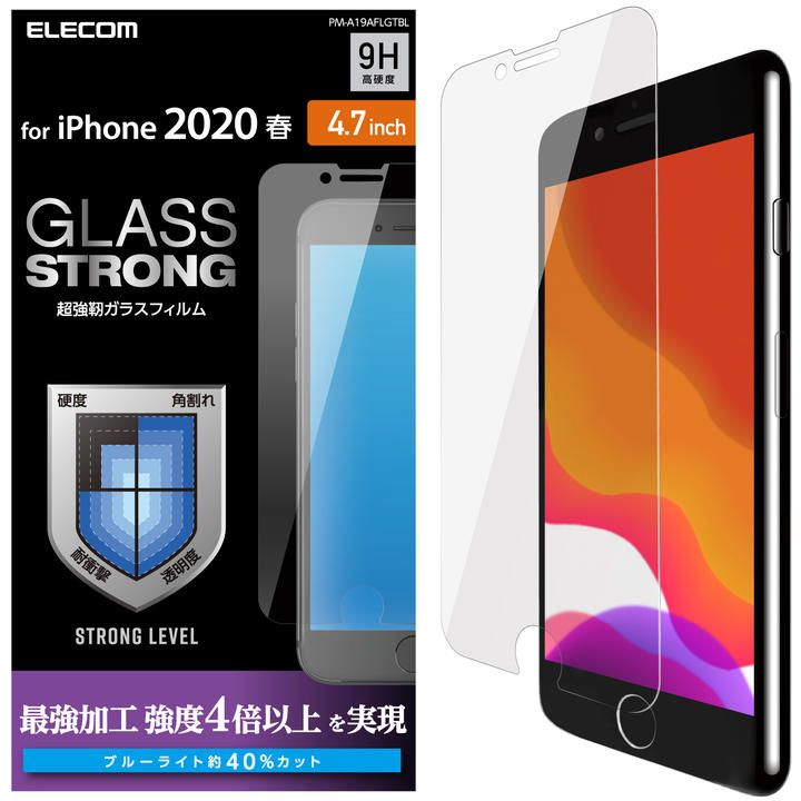 iPhone8/7/6s/6 フィルム ガラスフィルム 3次強化 ブルーライトカット iPhone SE 第2世代/8/7_0