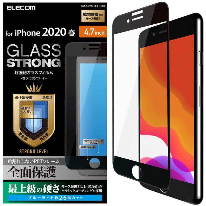 iPhone8/7/6s/6 フィルム フルカバーガラスフィルム フレーム付 セラミックコート ブルーライトカット ブラック iPhone SE 第2世代/8/7_0