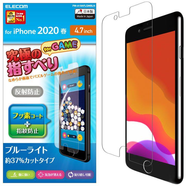 iPhone8/7/6s/6 フィルム 液晶保護フィルム ゲーム用 反射防止 ブルーライトカット iPhone SE 第2世代/8/7_0