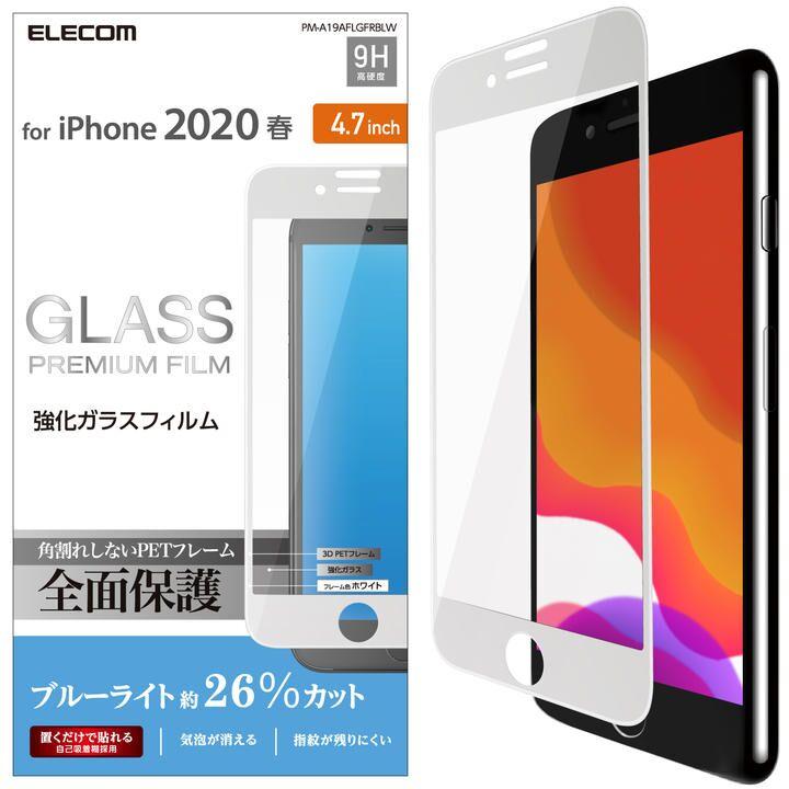 iPhone8/7/6s/6 フィルム フルカバーガラスフィルム フレーム付 ブルーライトカット ホワイト iPhone SE 第2世代/8/7_0