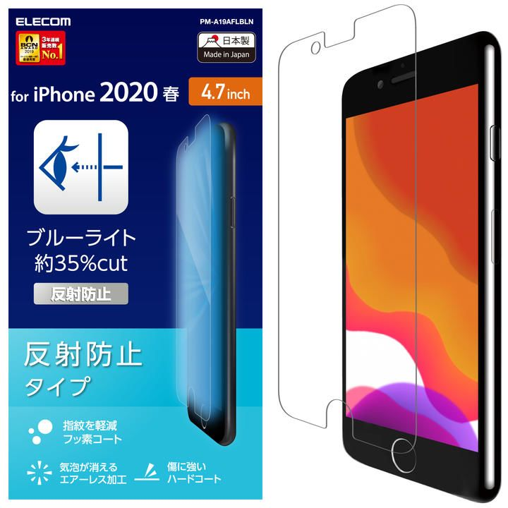 iPhone8/7/6s/6 フィルム 液晶保護フィルム ブルーライトカット 反射防止 iPhone SE 第2世代/8/7_0