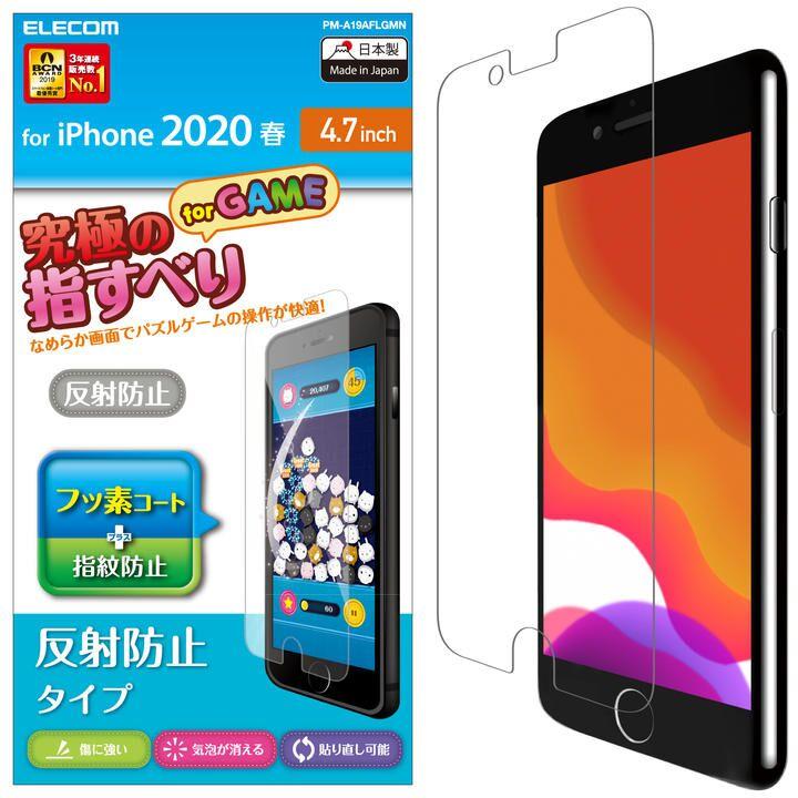 iPhone8/7/6s/6 フィルム 液晶保護フィルム ゲーム用 反射防止 iPhone SE 第2世代/8/7_0