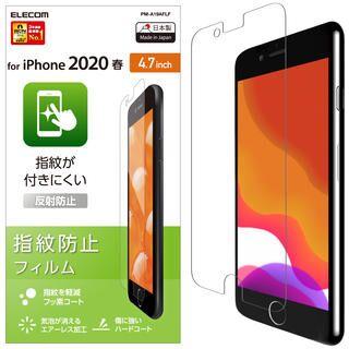 iPhone SE 第2世代 フィルム 液晶保護フィルム 防指紋 反射防止 iPhone SE 第2世代/8/7