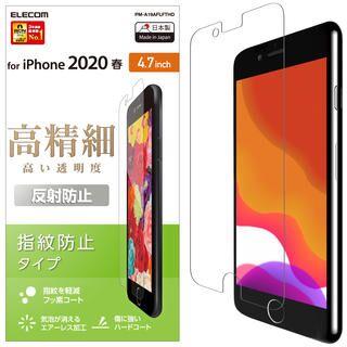 iPhone SE 第2世代 フィルム 液晶保護フィルム 高精細 反射防止 iPhone SE 第2世代/8/7【4月中旬】