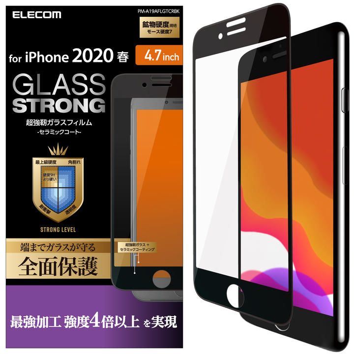 iPhone8/7/6s/6 フィルム フルカバーガラスフィルム 3次強化 セラミックコート ブラック iPhone SE 第2世代/8/7_0