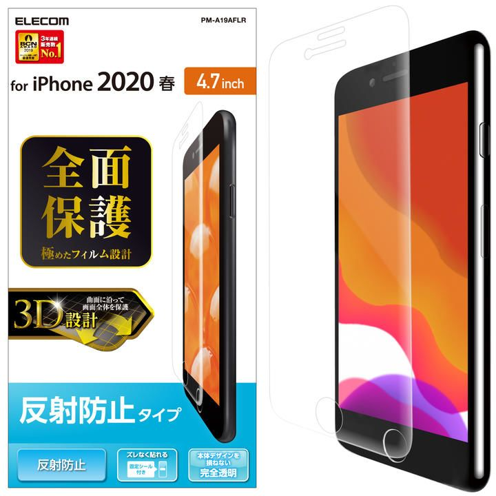 iPhone8/7/6s/6 フィルム フルカバーフィルム 透明 反射防止 iPhone SE 第2世代/8/7_0