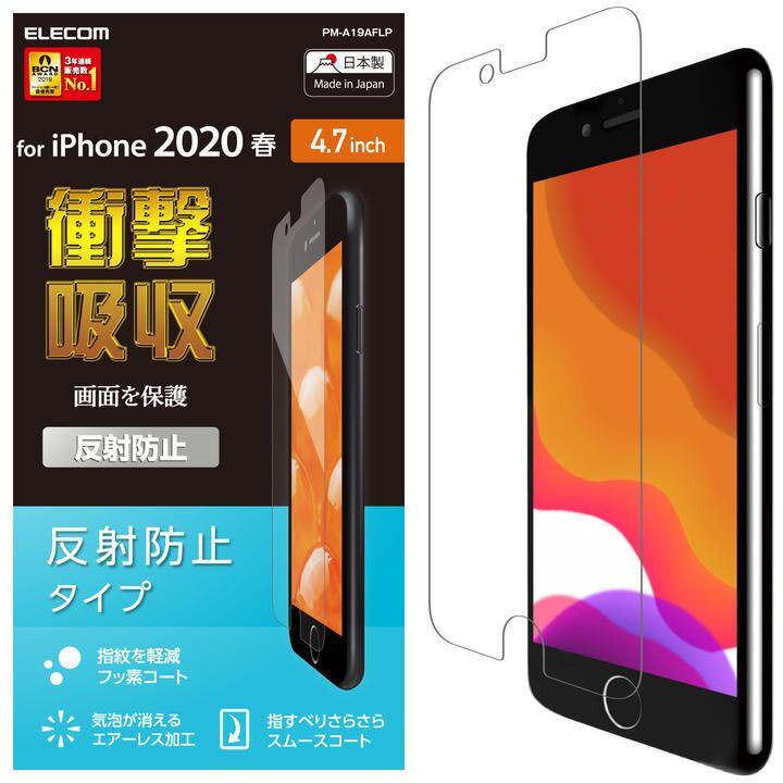 iPhone8/7/6s/6 フィルム 液晶保護フィルム 衝撃吸収 反射防止 iPhone SE 第2世代/8/7_0