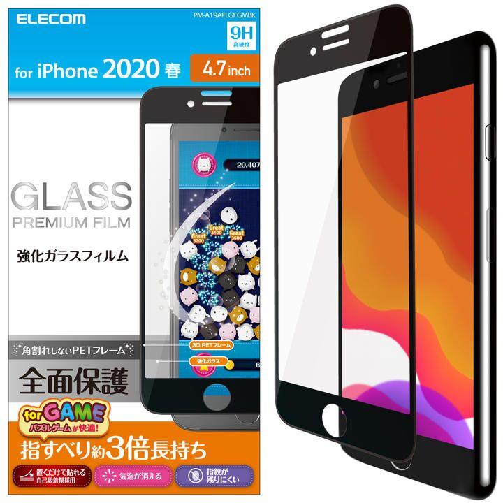 iPhone8/7/6s/6 フィルム フルカバーガラスフィルム フレーム付 ゲーム用 ブラック iPhone SE 第2世代/8/7_0