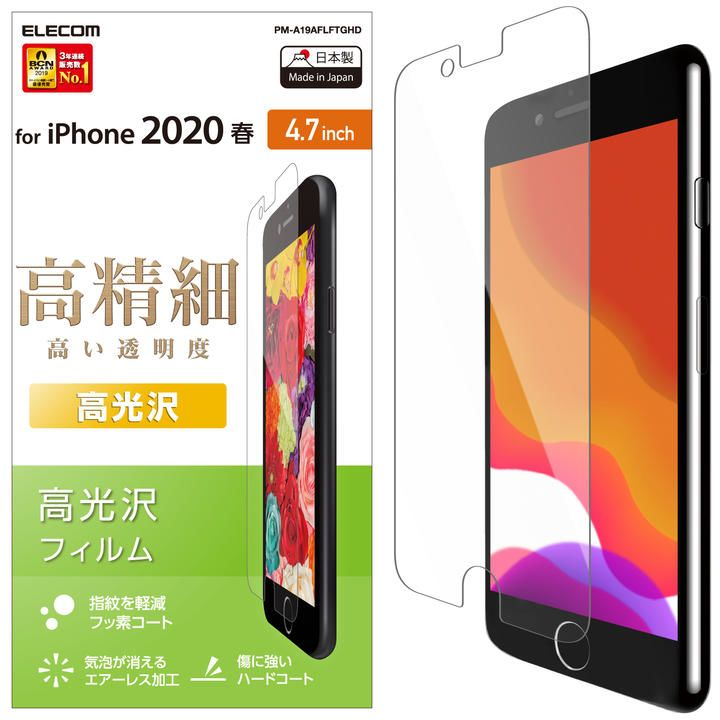 iPhone8/7/6s/6 フィルム 液晶保護フィルム 高精細 高光沢 iPhone SE 第2世代/8/7_0