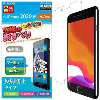 iPhone SE 第2世代 フィルム 液晶保護フィルム ゲーム用 反射防止 iPhone SE 第2世代/8/7
