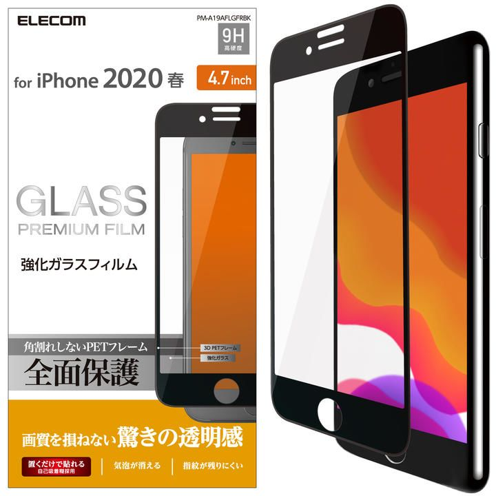 iPhone8/7/6s/6 フィルム フルカバーガラスフィルム フレーム付 ブラック iPhone SE 第2世代/8/7_0