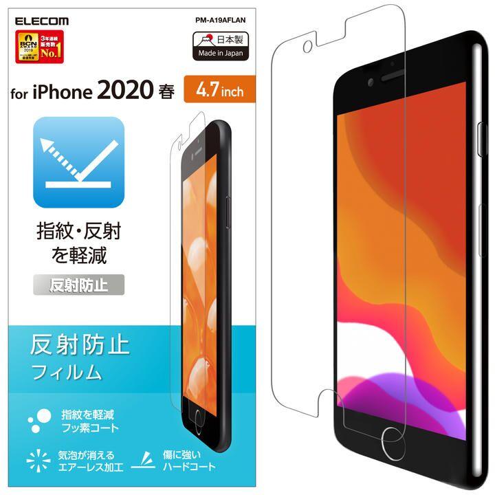 iPhone8/7/6s/6 フィルム 液晶保護フィルム 反射防止 iPhone SE 第2世代/8/7_0