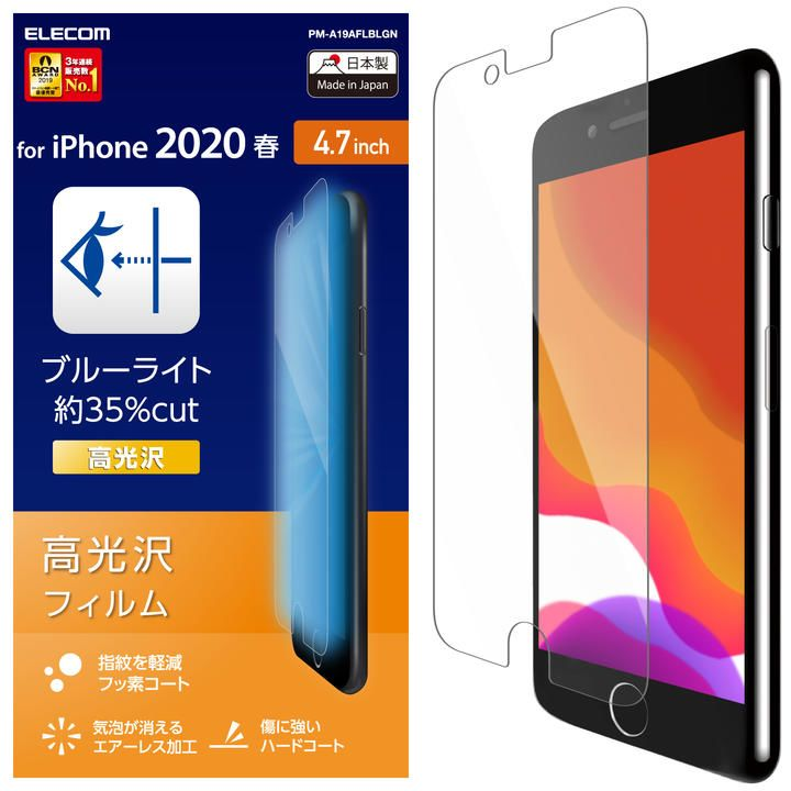 iPhone8/7/6s/6 フィルム 液晶保護フィルム ブルーライトカット 高光沢 iPhone SE 第2世代/8/7_0