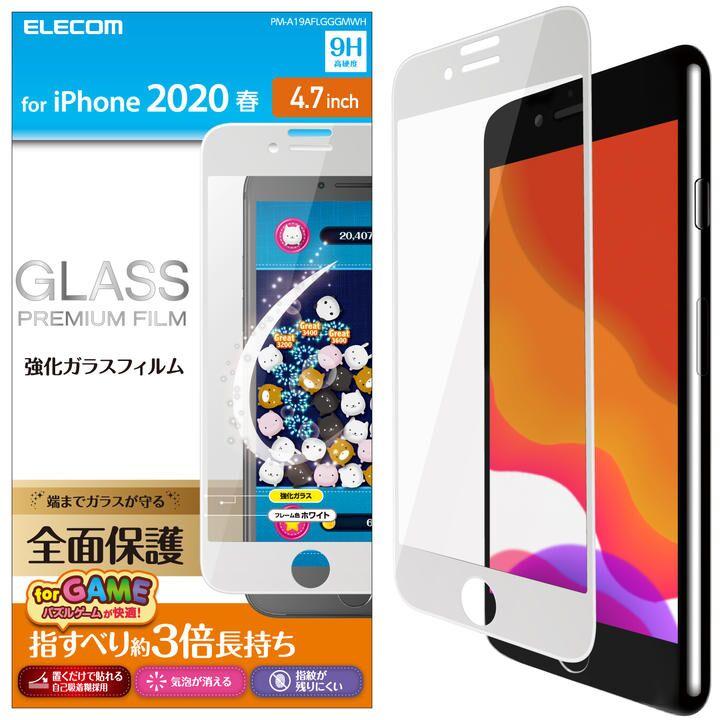iPhone8/7/6s/6 フィルム フルカバーガラスフィルム 0.33mm ゲーム用 ホワイト iPhone SE 第2世代/8/7_0