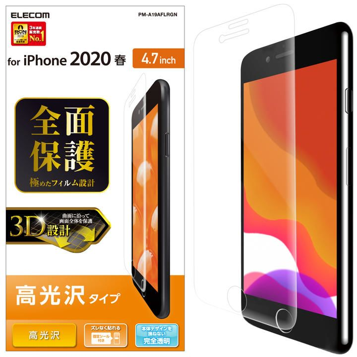 iPhone8/7/6s/6 フィルム フルカバーフィルム 透明 高光沢 iPhone SE 第2世代/8/7_0