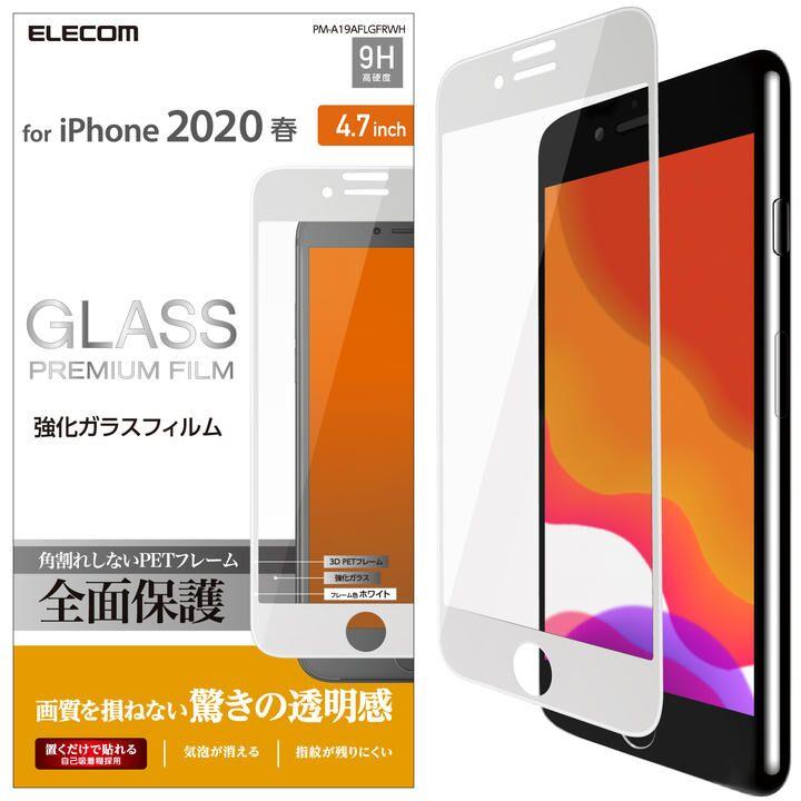 iPhone8/7/6s/6 フィルム フルカバーガラスフィルム フレーム付 ホワイト iPhone SE 第2世代/8/7_0