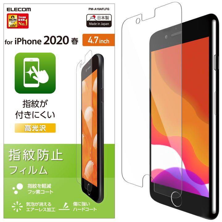 iPhone8/7/6s/6 フィルム 液晶保護フィルム 防指紋 高光沢 iPhone SE 第2世代/8/7_0