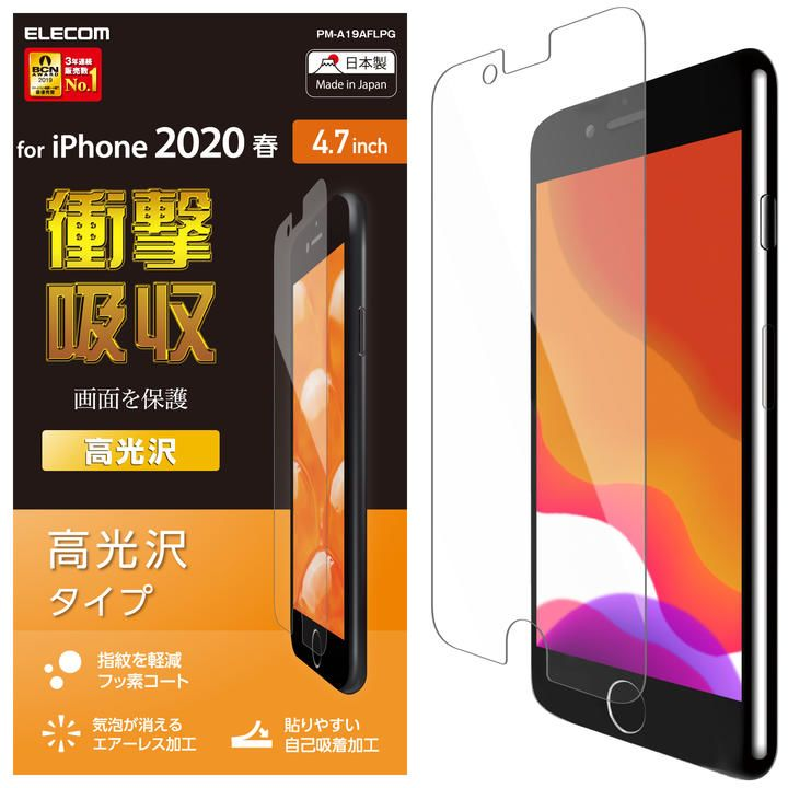 iPhone8/7/6s/6 フィルム 液晶保護フィルム 衝撃吸収 高光沢 iPhone SE 第2世代/8/7_0