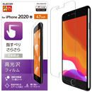 液晶保護フィルム スムースタッチ 反射防止 iPhone SE 第2世代/8/7