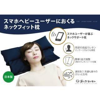 スマホヘビーユーザーにおくるネックフィット枕 2017年リニューアル進化版
