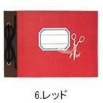 紐とじスクラップブック・M/スクラップホリック (レッド)