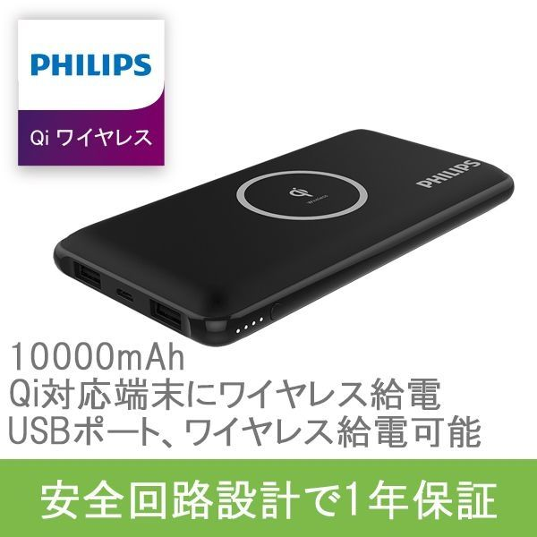 Qi規格対応 ワイヤレスモバイルバッテリー 10,000mAh_0