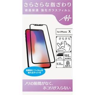 iPhone XS/X フィルム A+ 3D全面液晶保護強化ガラスフィルム さらさらタイプ 0.33mm for iPhone XS/iPhone X (超簡単貼り付けキット付)