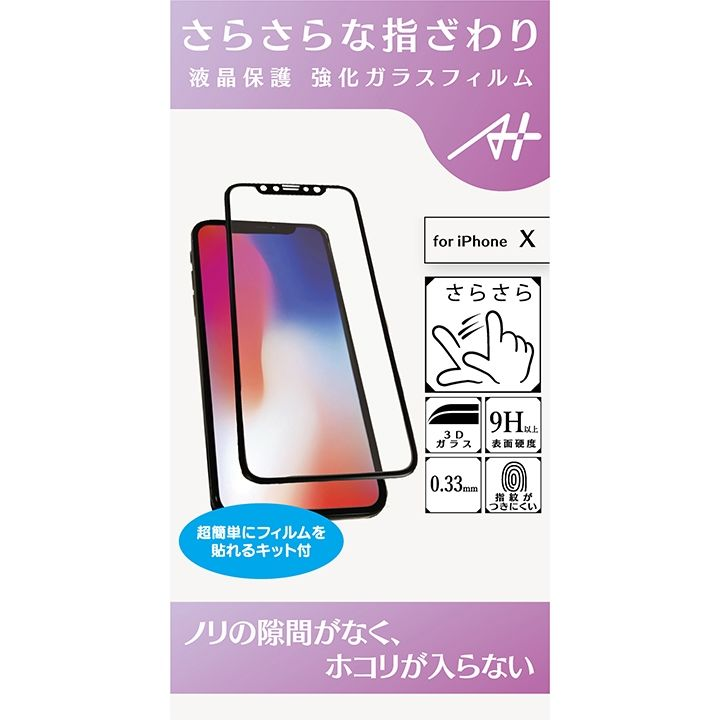iPhone XS/X フィルム A+ 3D全面液晶保護強化ガラスフィルム さらさらタイプ 0.33mm for iPhone XS/iPhone X (超簡単貼り付けキット付)_0