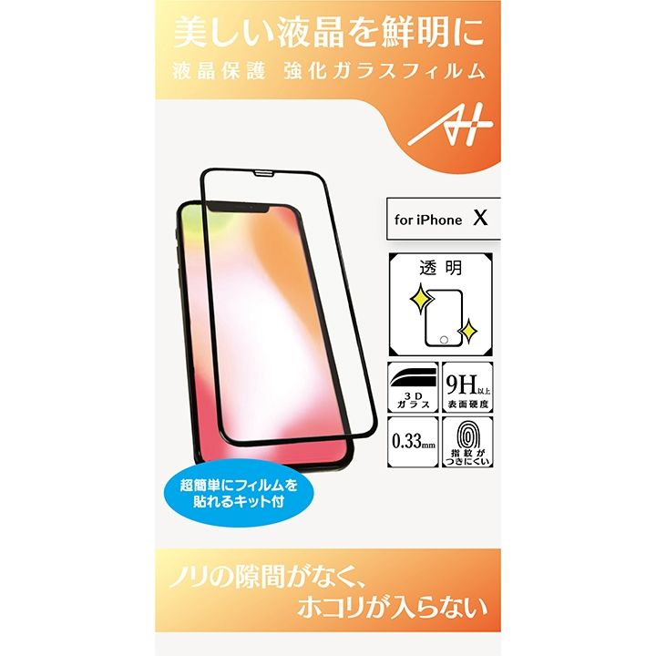 iPhone XS/X フィルム A+ 3D全面液晶保護強化ガラスフィルム 透明タイプ 0.33mm for iPhone XS/iPhone X (超簡単貼り付けキット付)_0