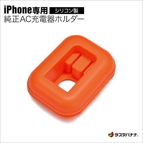 iPhone専用 充電器ホルダー オレンジ_0