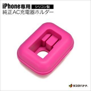 iPhone専用 充電器ホルダー マゼンタ