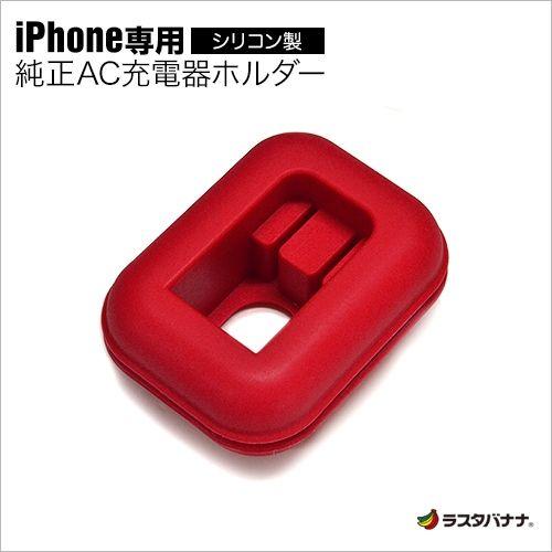 iPhone専用 充電器ホルダー レッド_0