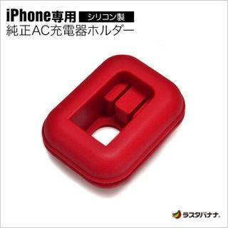 iPhone専用 充電器ホルダー レッド