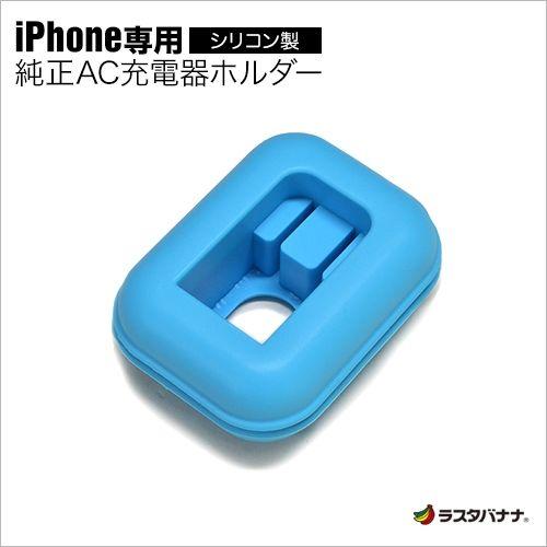 iPhone専用 充電器ホルダー ライトブルー_0
