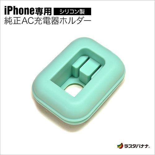 iPhone専用 充電器ホルダー ミントグリーン_0