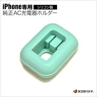 iPhone専用 充電器ホルダー ミントグリーン