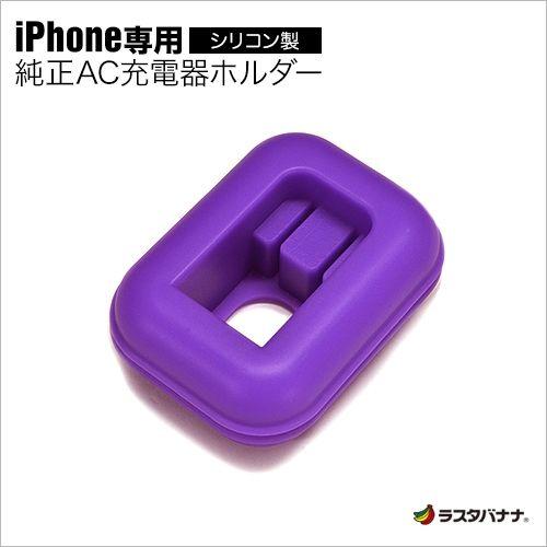iPhone専用 充電器ホルダー パープル_0